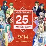 『ネオロマンス 25th Anniversary』概要