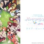 「明治東亰恋伽 ハイカラ浪漫劇場~Honeymoon~」ライブ・ビューイング開催決定!