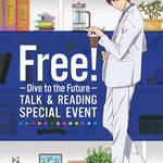予告映像解禁!『劇場版 Free!-Road to the World-夢』 イベントBlu-ray&DVDのジャケットも公開