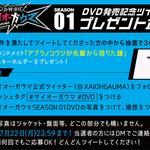 即興演技サイオーガウマ SEASON:01 DVDプレゼント企画