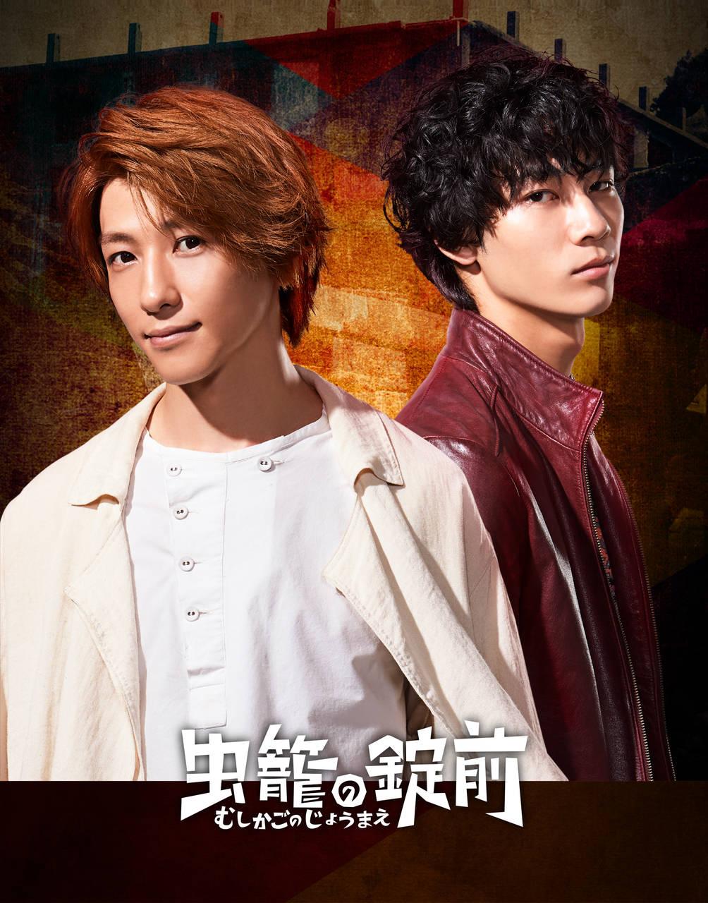 ドラマ『虫籠の錠前』Blu-ray&DVDBOX