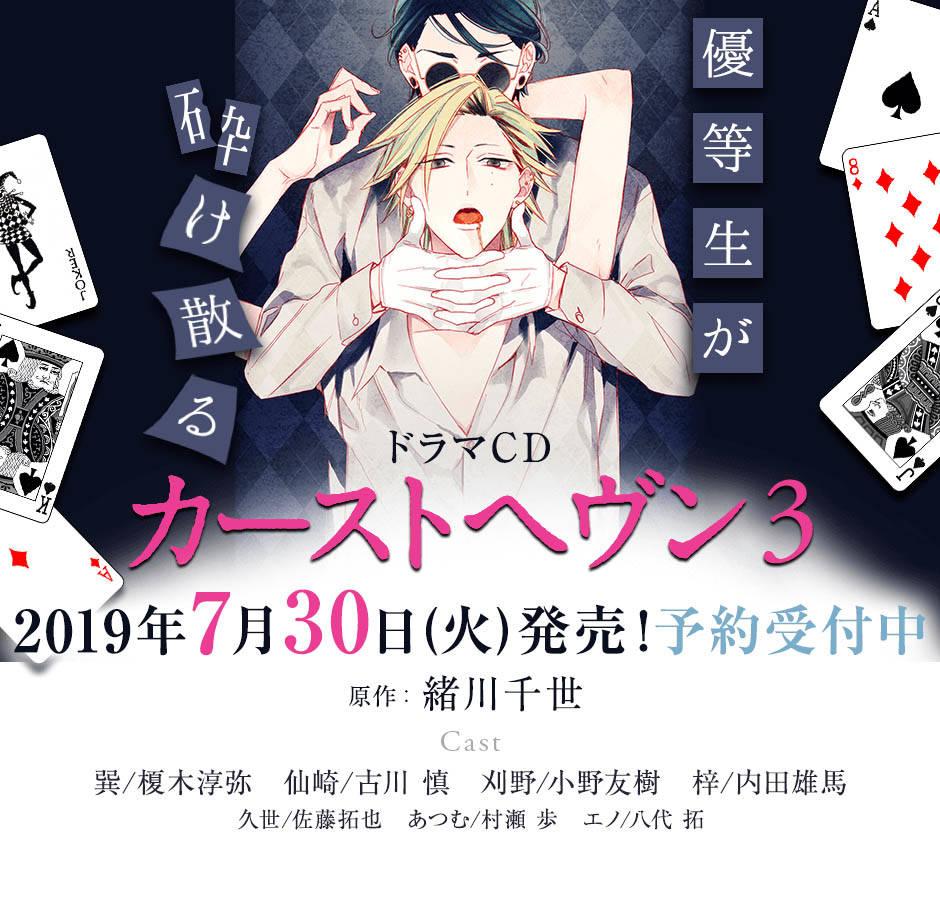 ドラマCD 「カーストヘヴン3」2