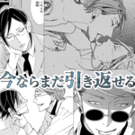 ドラマCD 『カーストヘヴン3』4