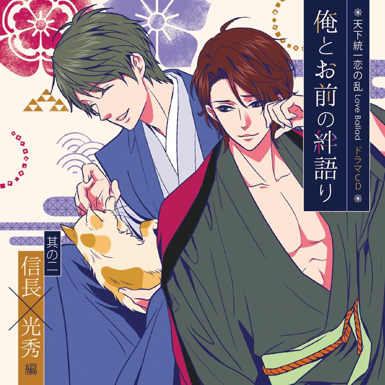 天下統一恋の乱 Love Ballad ドラマCD ~俺とお前の絆語り~其の二  信長・光秀編