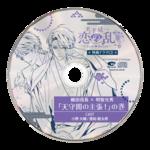アニメイト購入特典:特典ドラマCD①「天守閣の主張!」の巻
