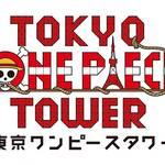 東京ワンピースタワー ロゴ