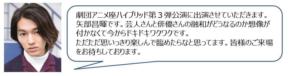 矢部昌暉・長江崚行らが芸人とコラボ!? 「劇団アニメ座ハイブリッド」第3 弾開催決定&コメント到着! numan9