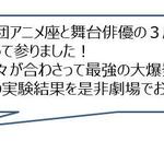 矢部昌暉・長江崚行らが芸人とコラボ!? 「劇団アニメ座ハイブリッド」第3 弾開催決定&コメント到着! numan11