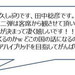 矢部昌暉・長江崚行らが芸人とコラボ!? 「劇団アニメ座ハイブリッド」第3 弾開催決定&コメント到着! numan8