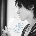 KENN、ジャケット写真解禁!ドラマ&映画『明治東亰恋伽』主題歌「一夜ノ永遠ニ君想フ」、7月24日発売2