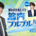 駒田航の『筋プル』第4回ゲストは神尾晋一郎!アシスタントは田所陽向 画像