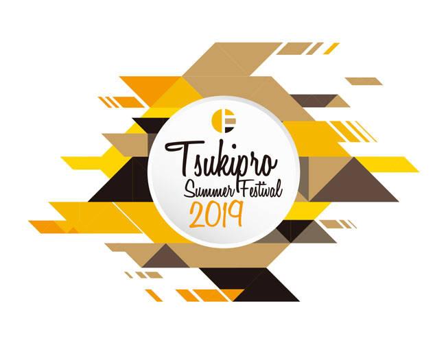 TSUKIPRO SUMMER FESTIVAL 2019
