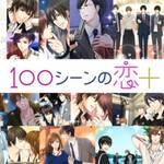 読み物アプリ「100シーンの恋+」