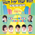 舞台『Run For Your Wife』