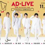 『AD-LIVE 10th Anniversary stage~』Blu-ray&DVD 7月24日発売