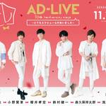 『AD-LIVE 10th Anniversary stage~』Blu-ray&DVD 7月24日発売2
