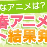 春アニメ部門別ランキング 画像1