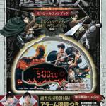『進撃の巨人』スペシャルファンブック1
