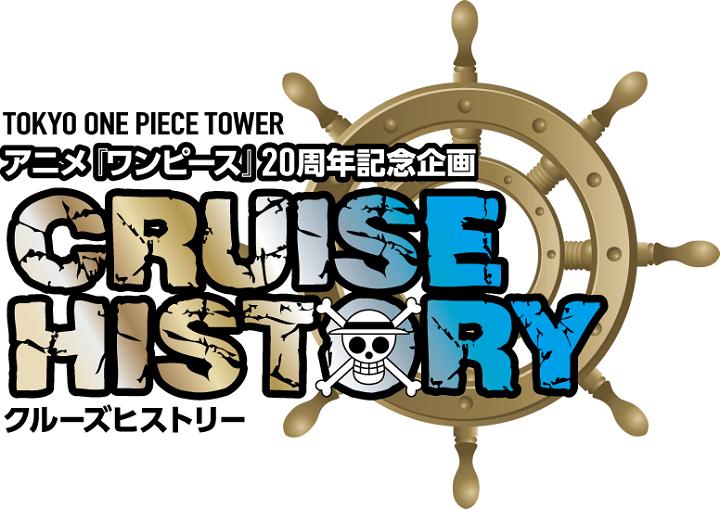 東京ワンピースタワー「Cruise History」 画像2