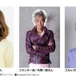 東京ワンピースタワー「Cruise History」 画像6