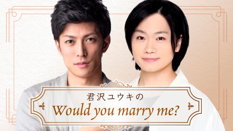 君沢ユウキのWould you marry me?メインビジュアル