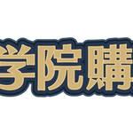 「夢ノ咲学院購買部」画像1
