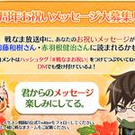 祝・四周年「イケメン戦国生ラジオ」映像付き特別編が放送決定! 画像2