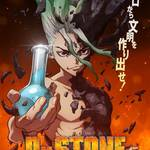 「Dr.STONE」