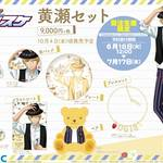 『黒子のバスケ』黄瀬涼太の描き下ろしイラストを使用したセット商品、6月18日より受注9