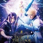 テイルズ オブ ザ ステージ –光と影の正義–