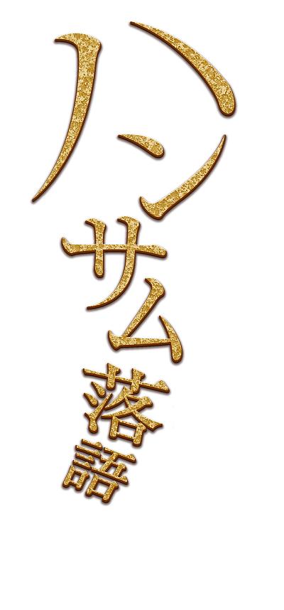ハンサム落語 ロゴ