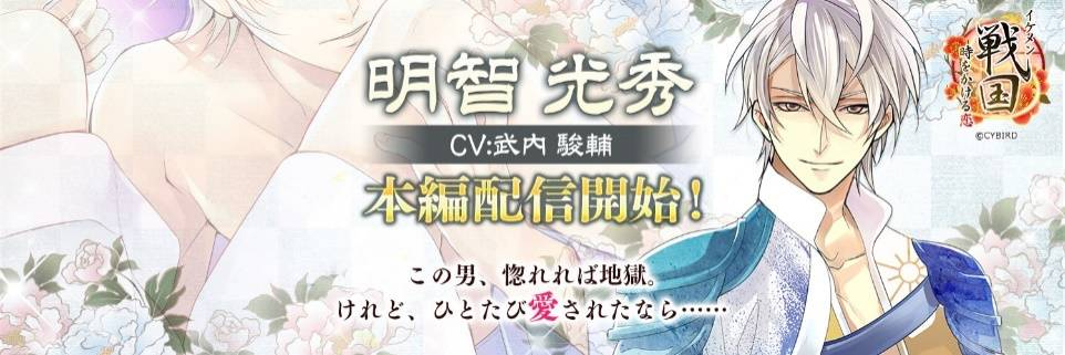 『イケメン戦国』明智光秀(CV.武内駿輔)本編ストーリーが配信開始!