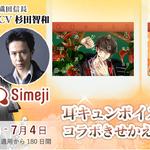 きせかえキーボードアプリ「Simeji」とのコラボレーション