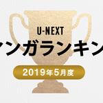 【2019年5月度マンガTOP30】1位『キングダム』ほか人気少年マンガが上位にランクイン 画像