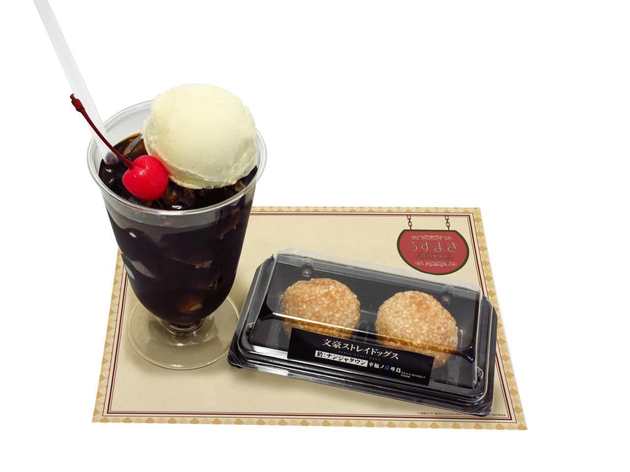 武装探偵社が集う喫茶店うずまきのアイス珈琲セット(880円)