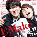 伊東健人&中島ヨシキ『TVガイドVOICE STARS vol.10』 Amazon限定表紙 画像
