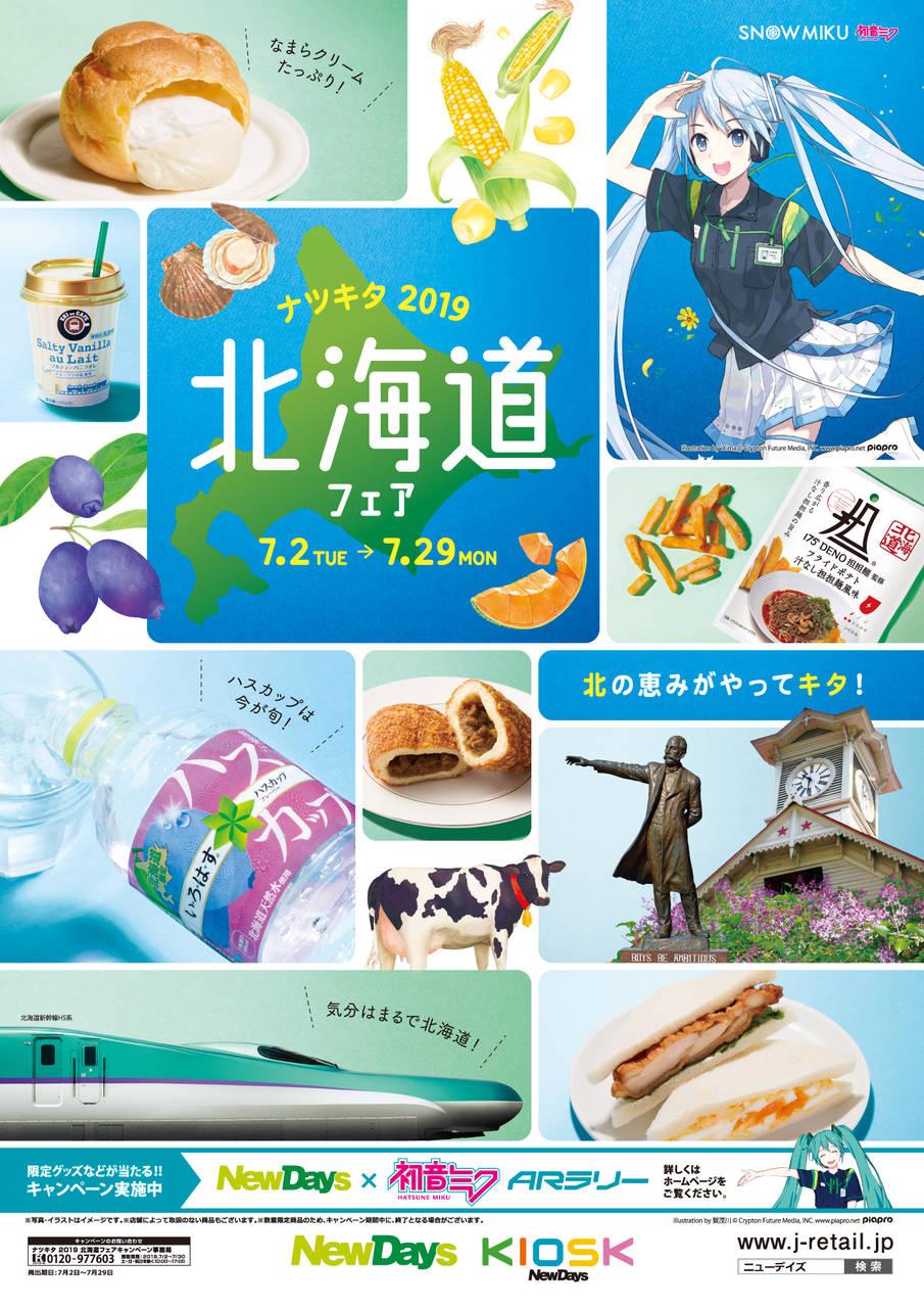 初音ミクが北海道新幹線とコラボ! 「ナツキタ2019 北海道フェア」 NewDays・NewDaysKIOSKで7月2日より開催