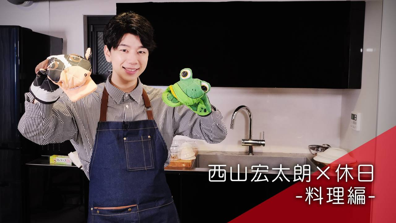 オリジナル番組『西山宏太朗×○○』がスタート