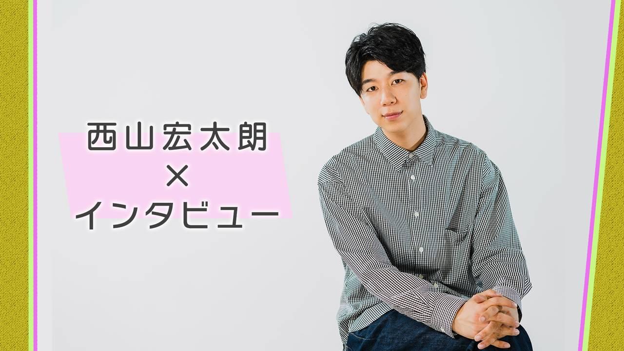 『西山宏太朗×〇〇』3