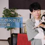 『西山宏太朗×〇〇』4月分4