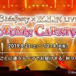 『ときめきレストラン☆☆☆』秋ライブ『3 Majesty × X.I.P. LIVE -AUTUMN CARNIVAL-』 開催決定!2