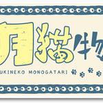 池袋月猫物語ロゴ