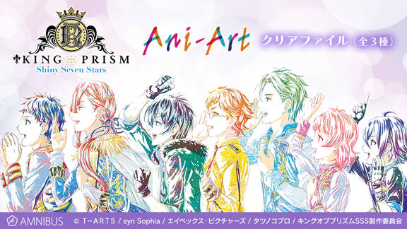『KING OF PRISM -Shiny Seven Stars-』新グッズ1
