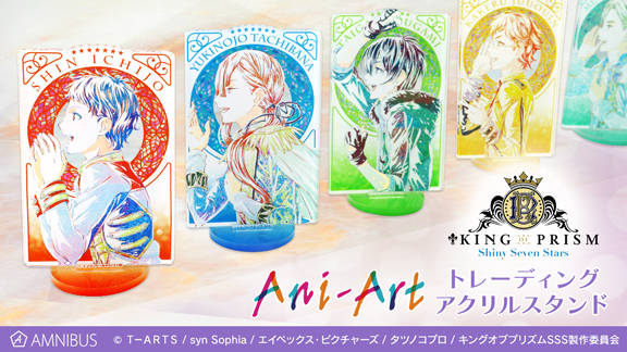 『KING OF PRISM -Shiny Seven Stars-』新グッズ3