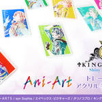 『KING OF PRISM -Shiny Seven Stars-』新グッズ4