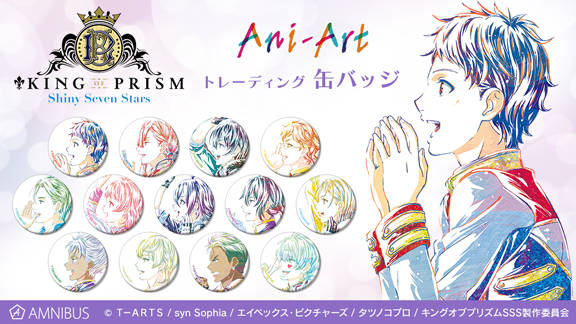 『KING OF PRISM -Shiny Seven Stars-』新グッズ5