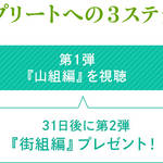 TVアニメ『スタミュ』第3期、U-NEXT視聴者全員にオリジナルサウンドストーリーをプレゼント2