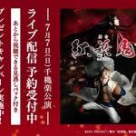 舞台『紅葉鬼』7月7日千穐楽公演をDMM.comでライブ配信!