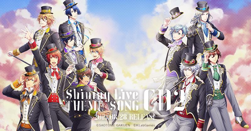 『うたの☆プリンスさまっ♪ Shining LiveテーマソングCD2』画像