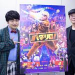 加藤諒×魔夜峰央『劇場版パタリロ!』スペシャル対談【前編】写真1